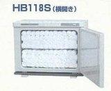 HB118S(横開き)
