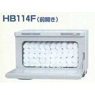 画像1: HB114F(前開き)