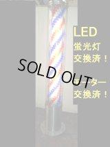 大阪サイン キャンターモザイクパステル LED蛍光灯・モーター交換済み中古品!