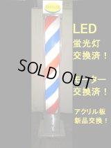 大阪サイン ライジングサイン LED蛍光灯・モーター交換済み中古品!