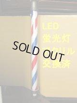 大阪サイン リバティブラケット LED蛍光灯・排気ファン取付・アクリル交換済み中古品!