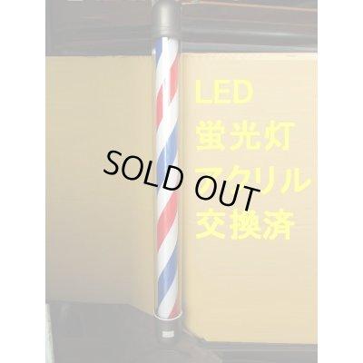画像1: 大阪サイン リバティブラケット LED蛍光灯・排気ファン取付・アクリル交換済み中古品!