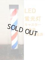 大阪サイン EASYグレー BBスタンド LED蛍光灯・モーター交換・下部塗装済み中古品!