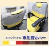 理容椅子 専用肩カバー