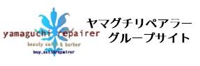 株式会社ヤマグチリペアラー